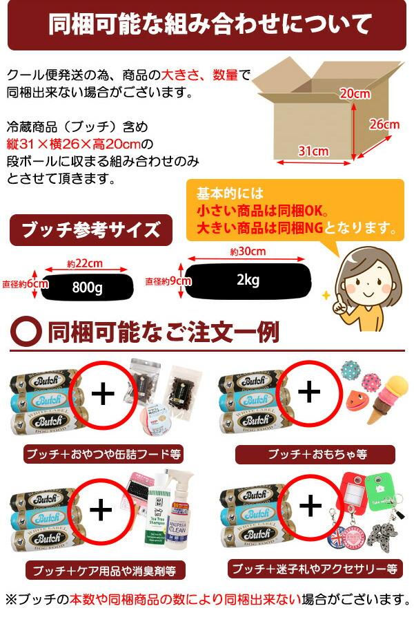 冷蔵商品と常温商品