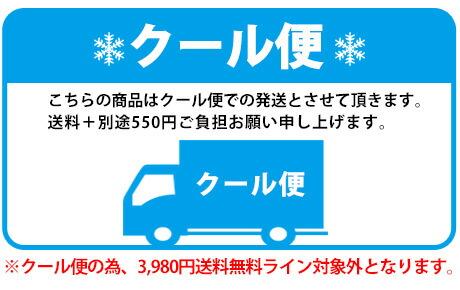 クール便3980円送料無料ライン対象外