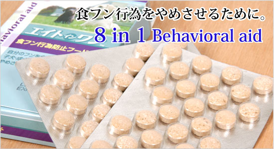 8 in 1 食フン行為防止フード