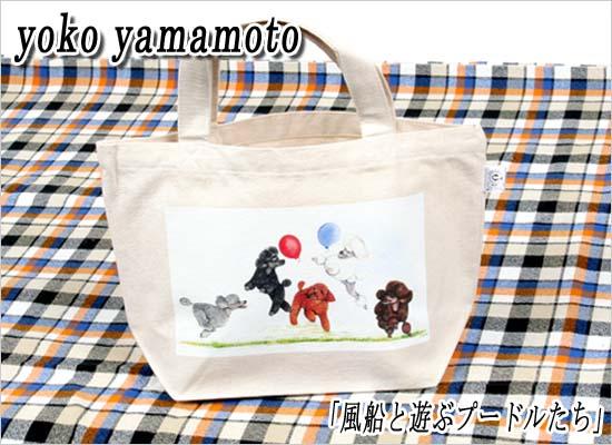 ヤマモトヨーコミニトート12