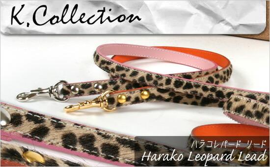 K.コレクション ハラコレパードリード RL-021