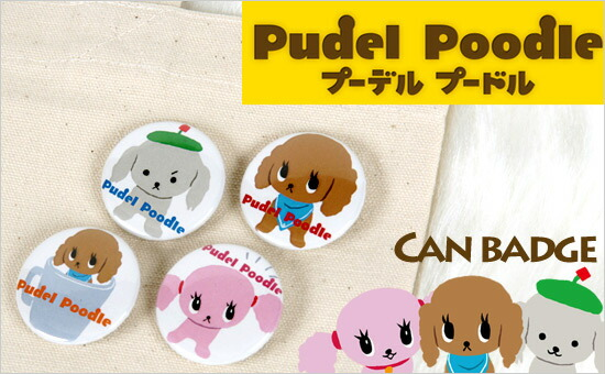 PUDEL POODLE 缶バッジ