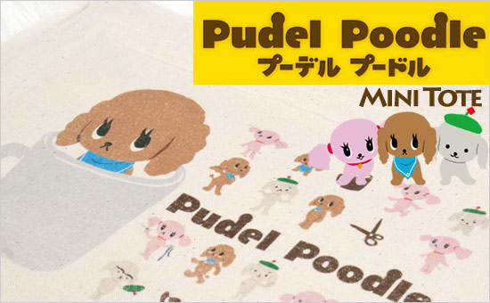 PUDEL POODLE ミニトート
