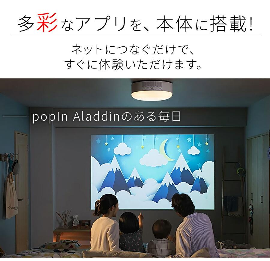 popIn Aladdin ポップインアラジン