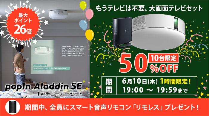 popIn Aladdin SE × 推奨テレビチューナーセット