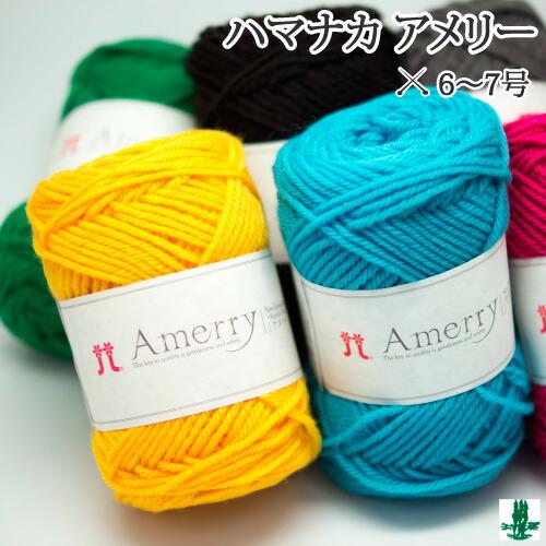 ハマナカ アメリー 色番1〜20