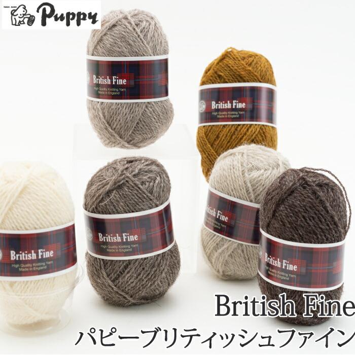 パピー ブリティッシュファイン 色番001〜019 149編み物/手芸/手編み/毛糸
