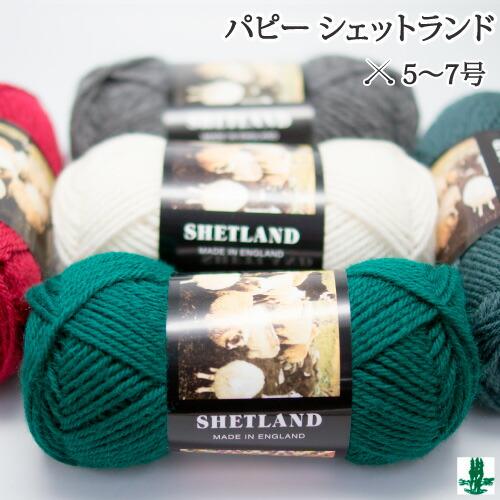パピー シェットランド 色番2〜32  523編み物/手芸/手編み/毛糸
