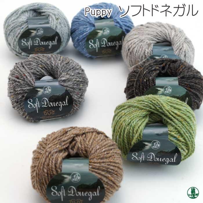 パピー ソフトドネガル282編み物/手芸/手編み/毛糸