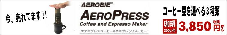エアロプレス