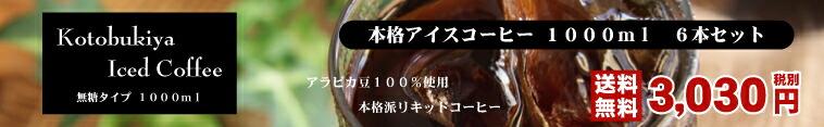 アラビカ豆100%!本格リキッドアイスコーヒー