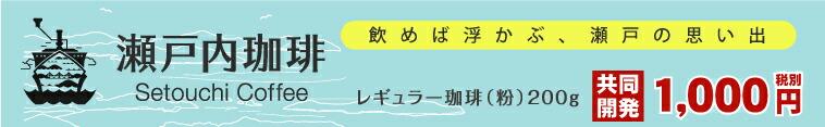 瀬戸内珈琲〜香りの架け橋〜