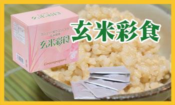 玄米彩食/いきた酵素と麹菌、プロバイオテクス