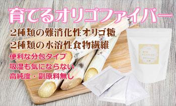 育てるオリゴファイバー/難消化性オリゴ糖と水溶性食物繊維