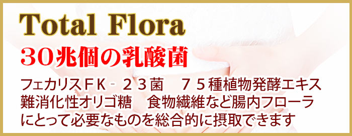 TotalFloraトータルフローラ30兆個の乳酸菌エンテロコッカス・フェカリス菌Fk-23株