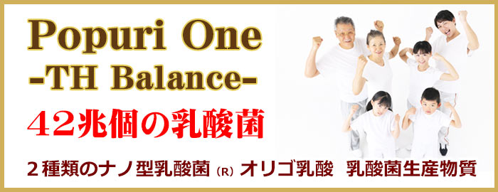 Popuri One-Th balance-