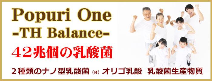 Popuri One-Th balance-