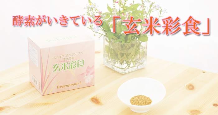 酵素がいきている玄米彩食