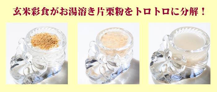 玄米彩食はお湯溶き片栗粉をトロトロに分解します