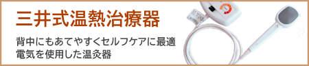 三井式温熱治療器
