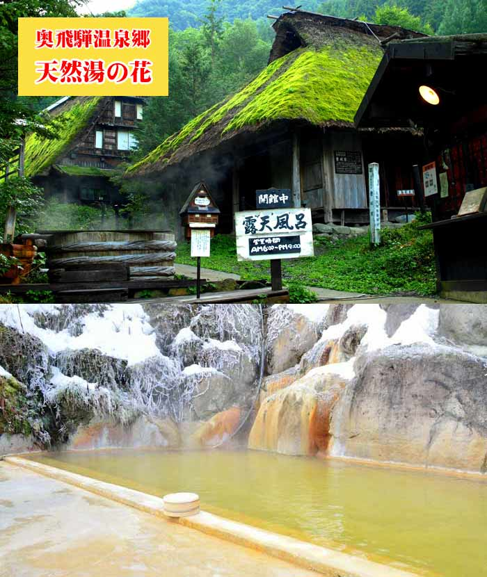 奥飛騨温泉郷天然湯の花