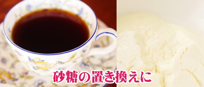 砂糖の置き換えに難消化性オリゴ糖
