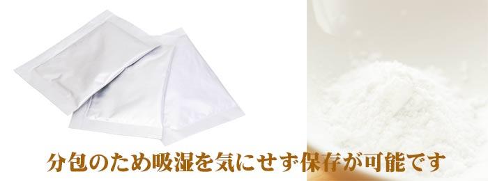 育てるオリゴは分包のため吸湿が気にならずに保管が可能です