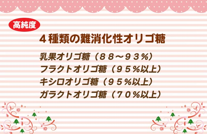 高純度 4種類の難消化性オリゴ糖 乳果オリゴ糖 フラクトオリゴ糖 キシロオリゴ糖 ガラクトオリゴ糖