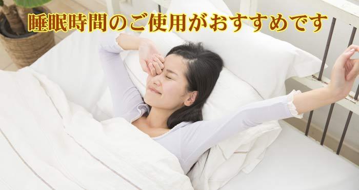 サンマットは睡眠時間のご使用がおすすめです