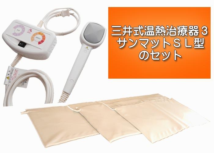 三井式温熱治療器3とサンマットSL型のセット