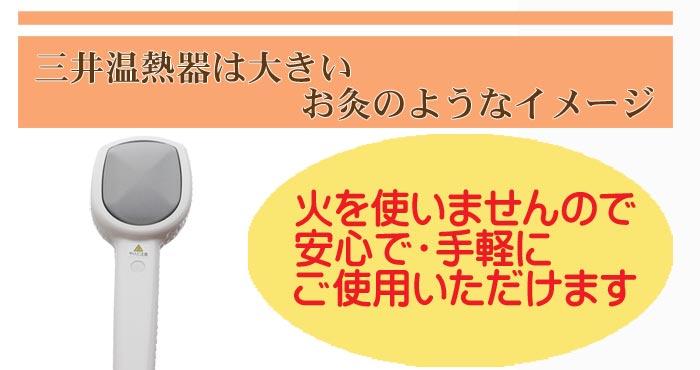 三井温熱器は大きいお灸のようなイメージ 火を使いませんので安心で・手軽にご使用いただけます。