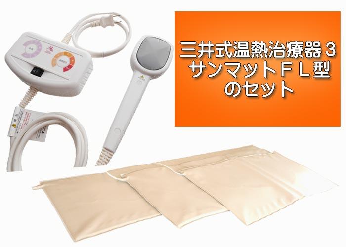 三井式温熱治療器3 サンマットFL型のセット