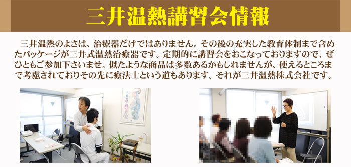 三井温熱講習会情報