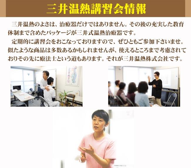 三井温熱講習会