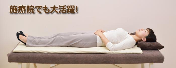 宝睡∞は施療院でも大活躍です。