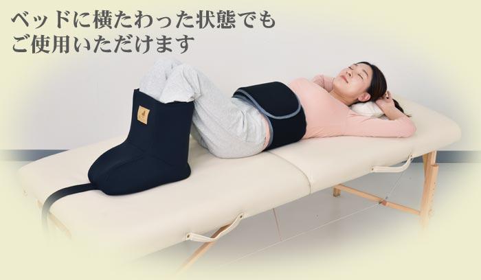 足浴&おなかマットは寝ながらベッドに横たわった状態でもご使用になられます。