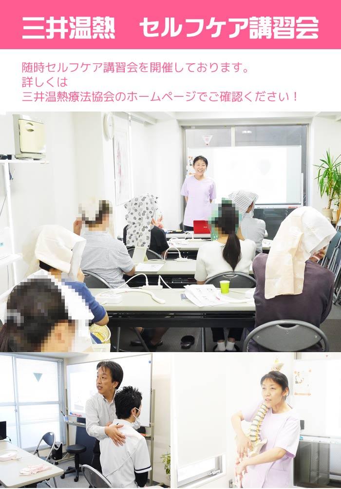 三井温熱セルフケア講習会 三井温熱療法協会