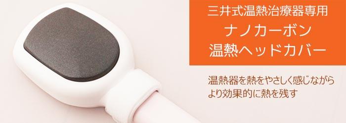 三井式温熱治療器専用カバー ナノカーボン温熱ヘッドカバー∞