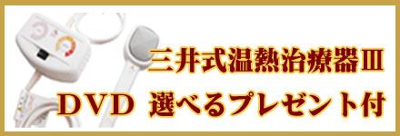 三井式温熱治療器3 DVD 選べるプレゼント付