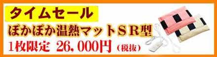 1枚限定 ぽかぽか温熱マットSR型 26000円税抜
