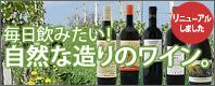 自然な造りのワイン。