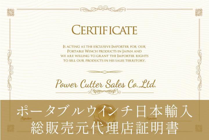 ポータブルウインチ日本輸入総販売元 代理店証明書