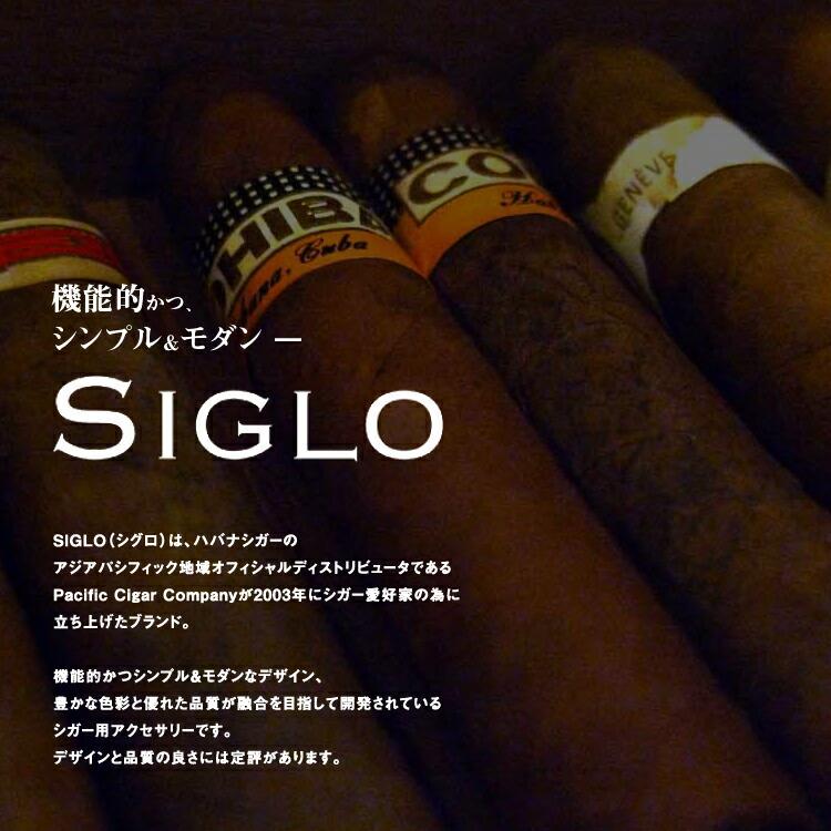 SIGLO(シグロ)はハバナシガーのアジアパシフィック地域オフィシャルディストリビュータであるPacific Cigar Companyが2003年にシガー愛好家の為に立ち上げたブランド。機能的かつシンプル&モダンなデザイン、豊かな色彩と優れた品質が融合を目指して開発されているシガー用アクセサリーです。デザインと品質の良さには定評があります。