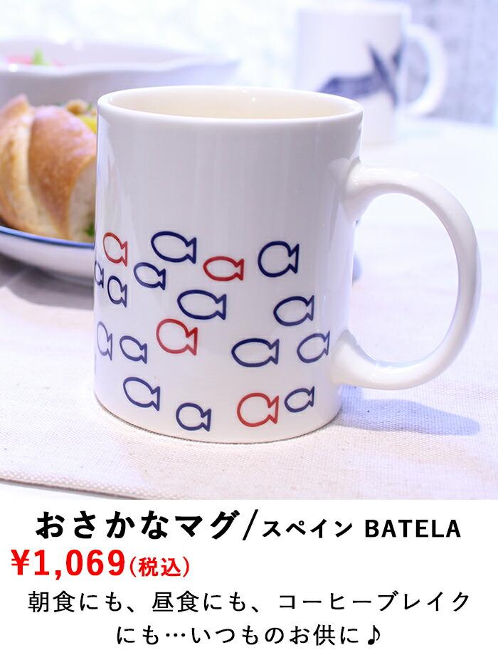 おさかなマグカップ