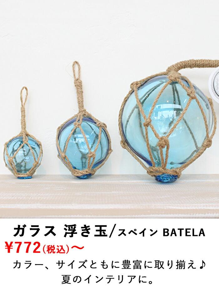 ガラス浮き球