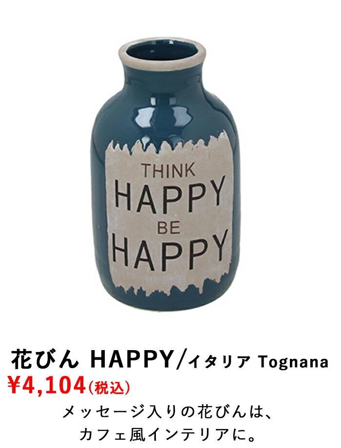 花びん HAPPY