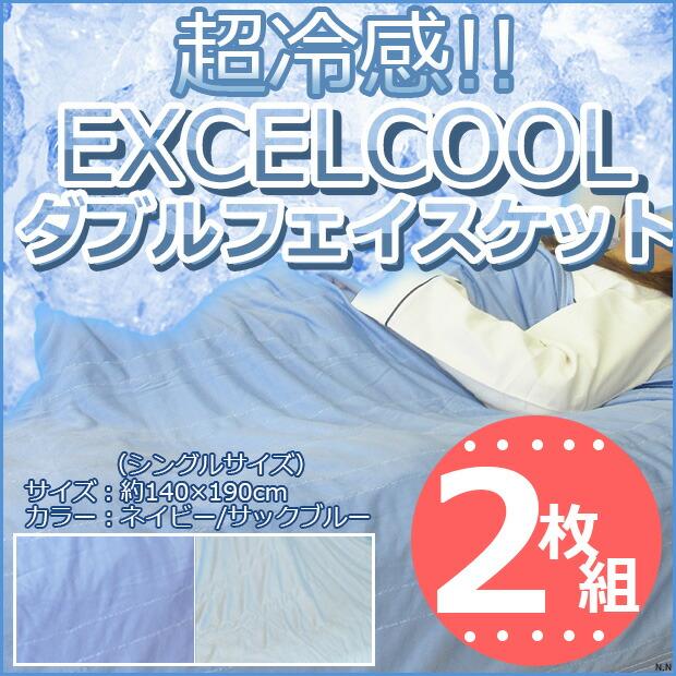 超冷感 EXCEL COOL ダブルフェイスケット 2枚組