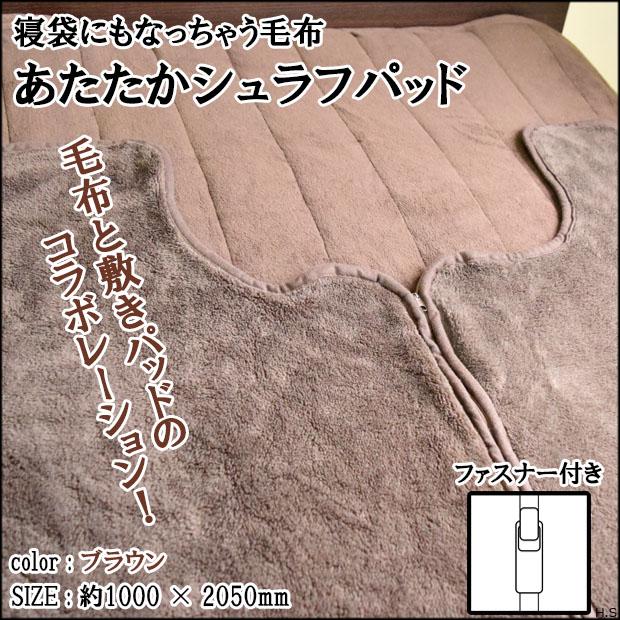 あたたかシュラフパッド【1,980円】