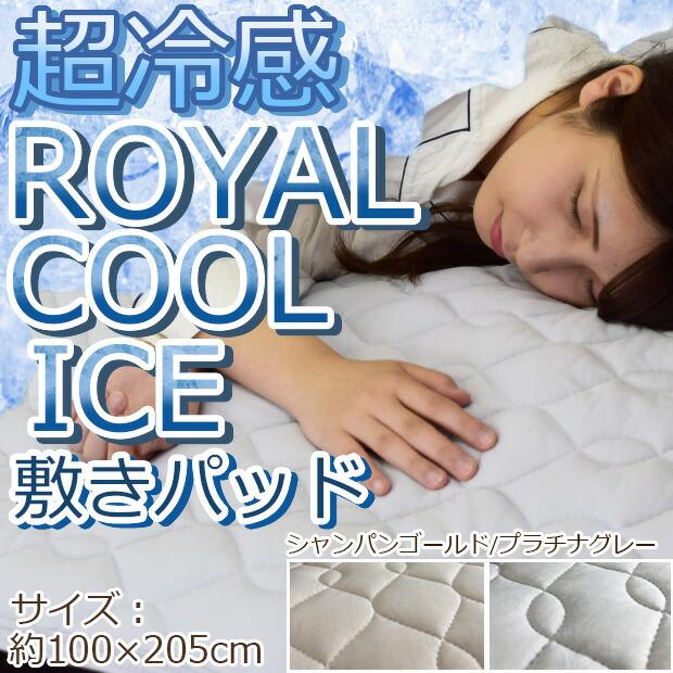 ROYAL COOL敷きパッド【2,990円】