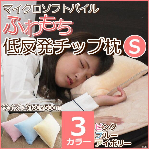 低反発チップ枕【1,490円】